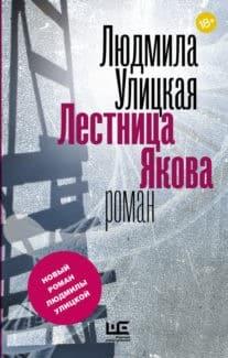 «Лестница Якова» Людмила Улицкая