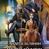 «Черный меч царя Кощея» Андрей Белянин