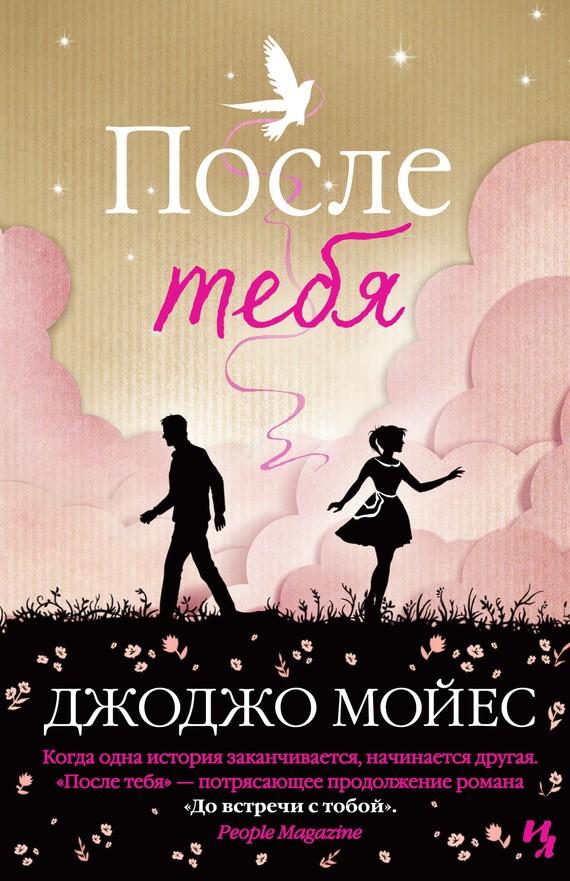 Купить книгу «после тебя» автора джоджо мойес и другие.