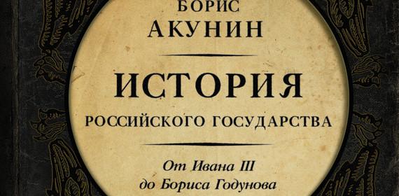 «Между Азией и Европой. История Российского государства. От Ивана III до Бориса Годунова» Борис Акунин