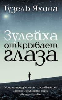 «Зулейха открывает глаза» Гузель Яхина