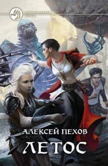 «Летос» Алексей Пехов