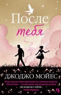 «После тебя» Джоджо Мойес