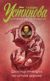 «Шекспир мне друг, ноистина дороже» Татьяна Устинова