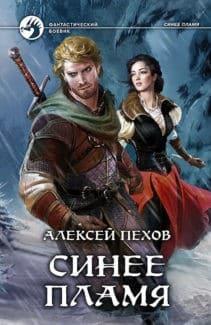«Синее пламя» Алексей Пехов