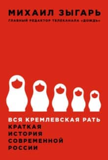 «Вся кремлевская рать. Краткая история современной России» Михаил Зыгарь