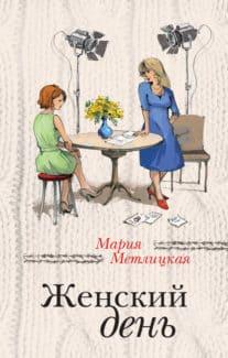 «Женский день» Мария Метлицкая