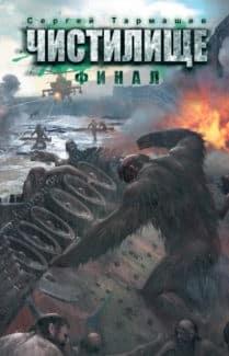 «Чистилище. Финал» Сергей Тармашев
