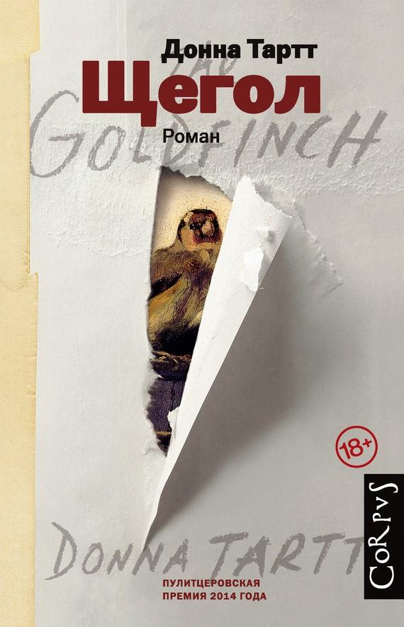Донна тартт книги скачать бесплатно fb2