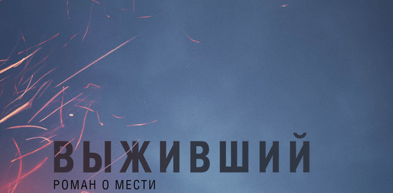 «Выживший: роман о мести» Майкл Панке