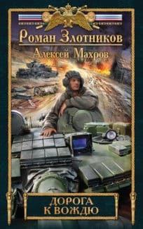 «Дорога к Вождю» Алексей Махров, Роман Злотников