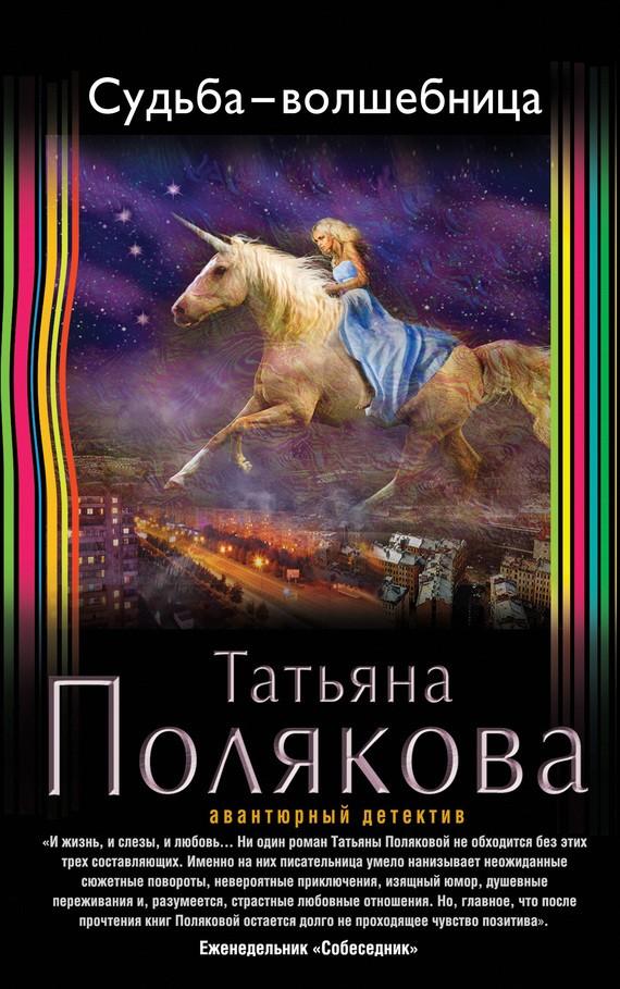 Татьяна полякова книги fb2