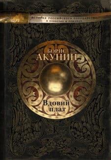 «Вдовий плат (сборник)» Борис Акунин
