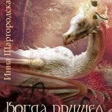 «Когда пришел волшебник» Инна Шаргородская