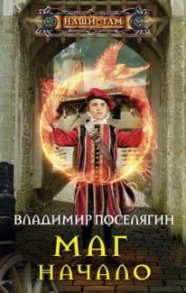 «Маг. Начало» Владимир Поселягин