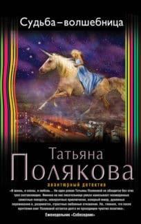 «Судьба-волшебница» Татьяна Полякова