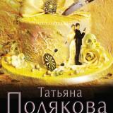 «Выйти замуж любой ценой» Татьяна Полякова