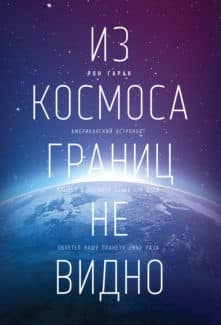 «Из космоса границ не видно» Рон Гаран