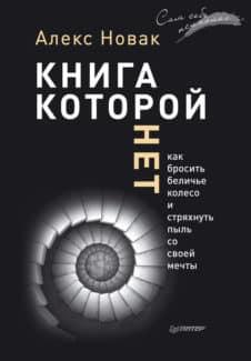 «Книга, которой нет. Как бросить беличье колесо и стряхнуть пыль со своей мечты» Алекс Новак