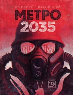 «Метро2035» Дмитрий Глуховский