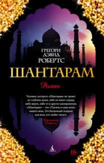 «Шантарам» Грегори Робертс