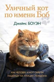 «Уличный кот по имени Боб. Как человек и кот обрели надежду на улицах Лондона» Джеймс Боуэн