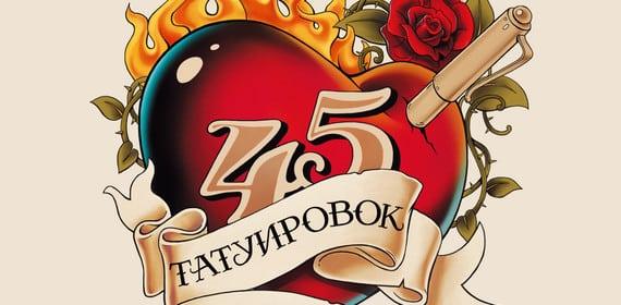 «45 татуировок менеджера. Правила российского руководителя» Максим Батырев