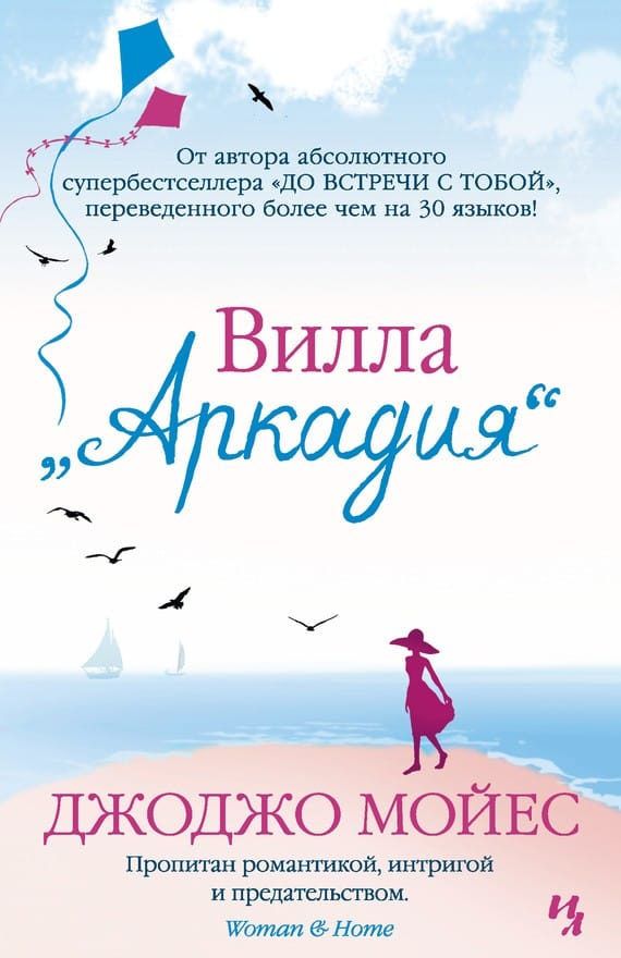 Вилла «аркадия» скачать книгу джоджо мойес: скачать бесплатно fb2.