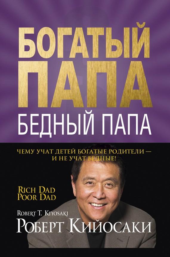кийосаки богатый папа скачать книгу