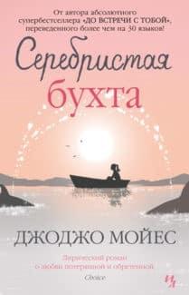 «Серебристая бухта» Джоджо Мойес