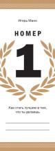«Номер 1. Как стать лучшим в том, что ты делаешь» Игорь Манн