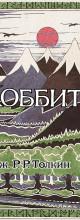 «Хоббит» Джон Толкин