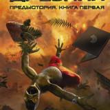 «Древний. Предыстория. Книга 1» Сергей Тармашев