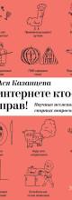 «В интернете кто-то неправ! Научные исследования спорных вопросов» Ася Казанцева