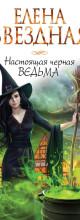 «Настоящая черная ведьма» Елена Звёздная