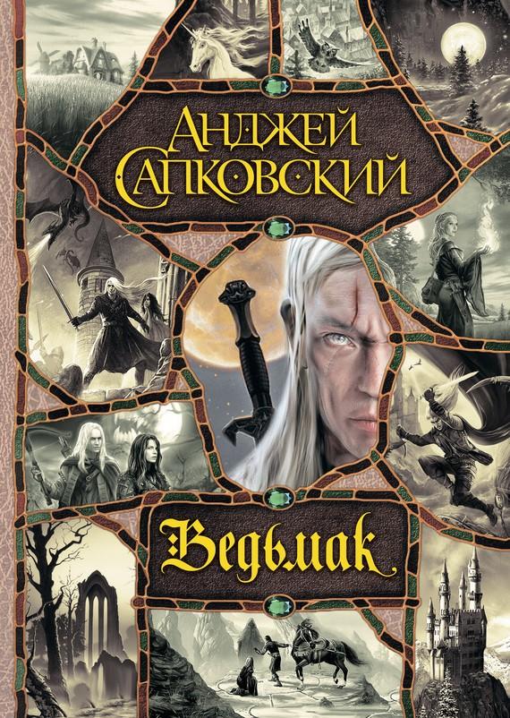 Серия книг ведьмак скачать