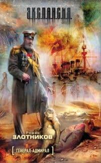 «Генерал-адмирал» Роман Злотников