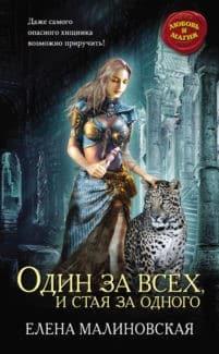 «Один за всех, и стая за одного» Елена Малиновская