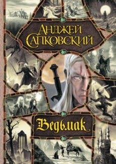 «Ведьмак (сборник)» Анджей Сапковский