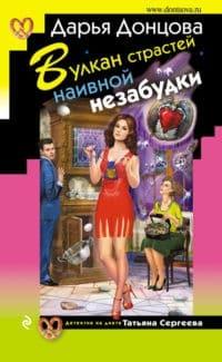 «Вулкан страстей наивной незабудки» Дарья Донцова