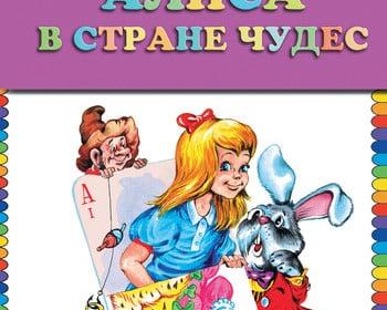 «Алиса в Стране чудес» Льюис Кэрролл