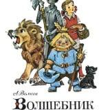 «Волшебник Изумрудного города» Александр Волков