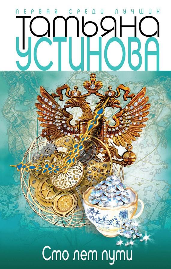 Татьяна устинова книги скачать бесплатно в fb2