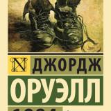 «1984» Джордж Оруэлл