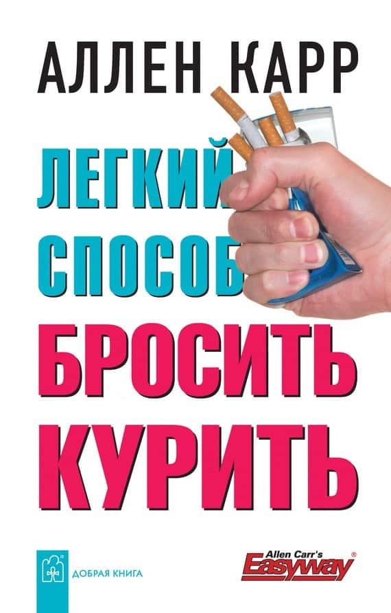 Легкий способ бросить курить в кратком изложении скачать книгу.