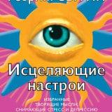 «Исцеляющие настрои» Георгий Сытин