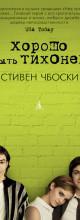«Хорошо быть тихоней» Стивен Чбоски