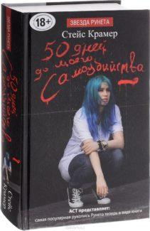 «50 дней до моего самоубийства» Стейс Крамер