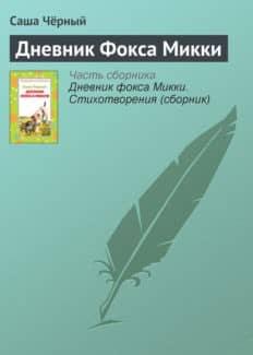 «Дневник Фокса Микки» Саша Чёрный