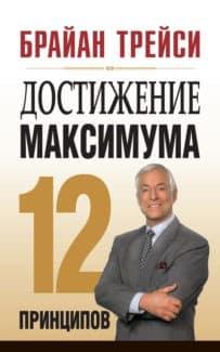 «Достижение максимума. 12 принципов» Брайан Трейси